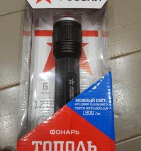 Фонарь светодиодный Армия России
