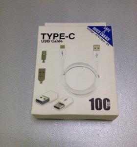 Кабель Type-C