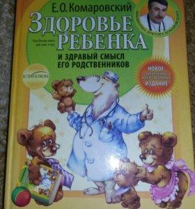 """Книга """"Здоровье ребёнка"""". Е.О. Комаровский"""