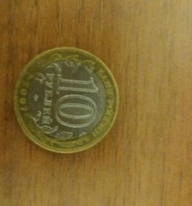 Монеты 10 рублей биметалл