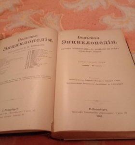 Большая энциклопедия Южакова