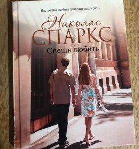 Книга Николас Спарки «Спеши любить»