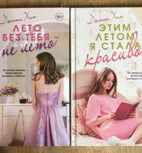 Книги Дженни Хан 1 и 2 части