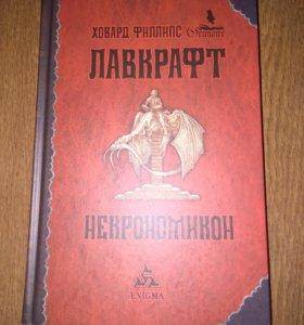Книга Некрономикон