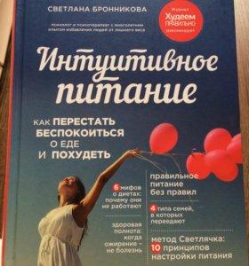 Книга «Интуитивное питание» С.Бронникова