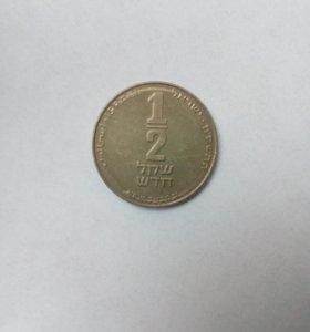 1/2 нового шекеля (Израиль, 1992)