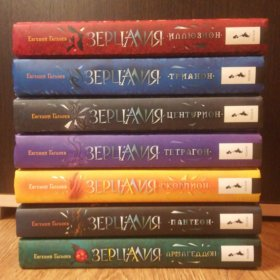"""Зерцалия"", все 7 книг"