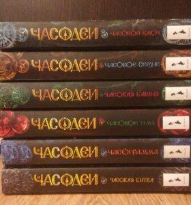 """""""Часодеи"""", все 6 книг"""