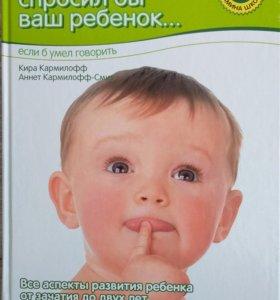Все, о чем спросил бы ваш ребенок...