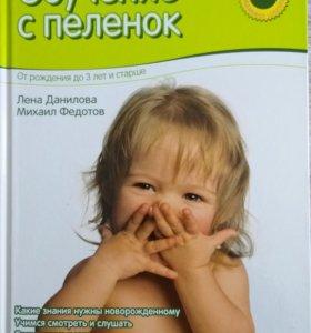 Обучение с пеленок.От рождения до 3 лет и старше.