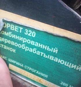 Деревообрабатывающий станок Корвет 320