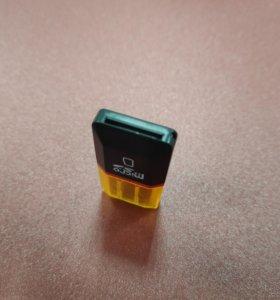 Кард ридер брелок Micro SD - USB