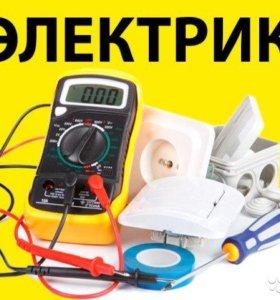 Электрик на час москва недорого