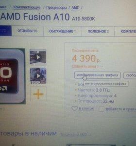 Процессор A10 5800K