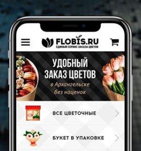 Создание сайта и мобильного приложения