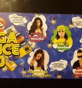 Билеты на дискотеку 90-х
