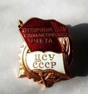 """Знак """"ЦСУ СССР. Отличник соц. учета"""" 1948 г."""