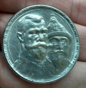 1 рубль 1913 г. 300 лет дому Романовых