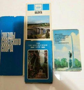 Советские открытки/Открытки СССР
