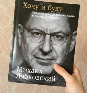 Лабковский Хочу и буду