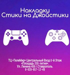 """Накладки """"Стики"""" на Джойстики PS4 и XBOX"""
