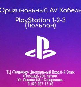 Оригинальный AV - Кабель PlayStation 3 (Тюльпан)