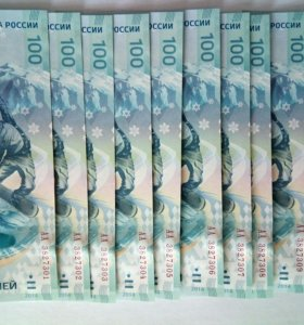 Банкнота 100 рублей Сочи, Крым
