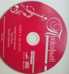 Прокофьев диск