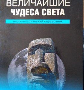 Энциклопедический справочник