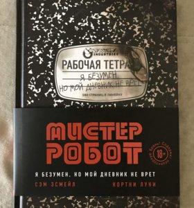 """Книга""""Мистер Робот"""""""