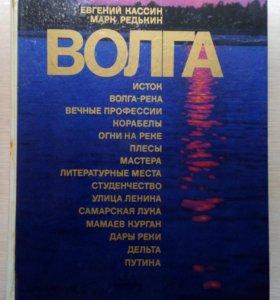 Волга фотоальбом 1975 г