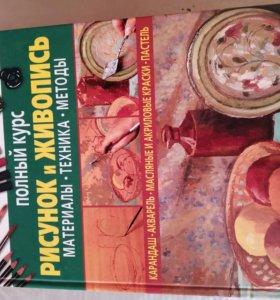 Книга Полный курс рисунок и живопись