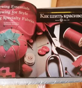 Книга Как шить красиво