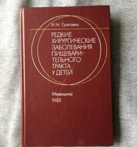И.Н Григович Книга