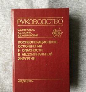 О.Б. Милонов, К.Д. Тоскин Книга