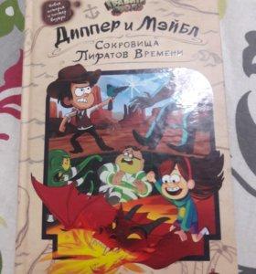 книга гравити фолз сокровища пиратов времени