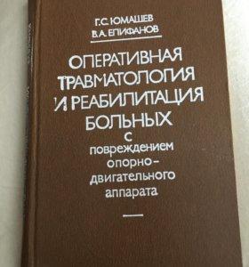 Книга Г.С. Юмашев, В.А. Епифанов