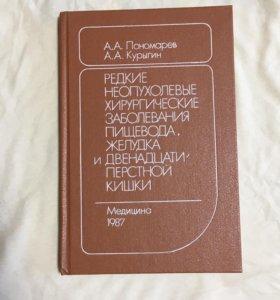 Книга А.А. Пономарев, А.А. Курыгин