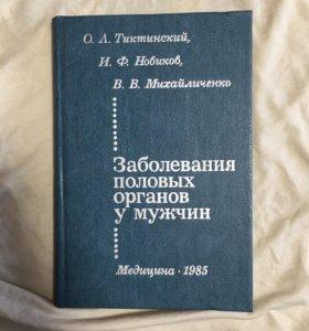 Книга О.Л. Тиктинский, И.Ф. Новиков