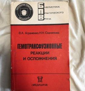 Книга В.А. Аграненко, Н.Н. Скачилова