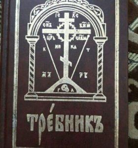 Церковная книга Требник