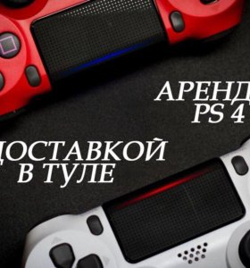 Play Station 4 ps4 аренда в Туле