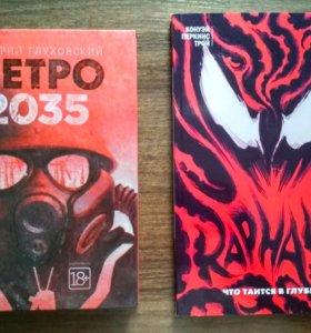 Комикс, Метро 2035, 3 книги по сталкеру