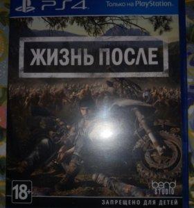 PS 4. Жизнь после