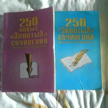 250 ЗОЛОТЫХ СОЧИНЕНИЙ ШКОЛЬНИКАМ И АБИТУРИЕНТАМ СКАЧАТЬ БЕСПЛАТНО