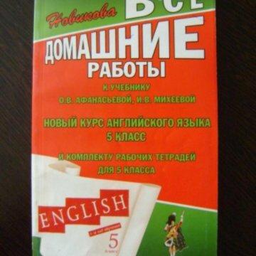 Гдз П Английскому языку 5 Класс Биболетова Тетрадь
