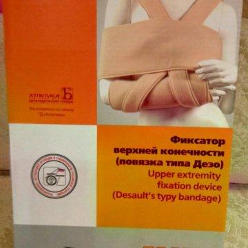 Продам ортез на плечевой сустав 50a лекарство для суставов артра