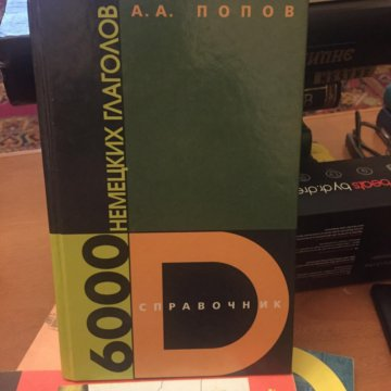 6000 НЕМЕЦКИХ ГЛАГОЛОВ СКАЧАТЬ БЕСПЛАТНО