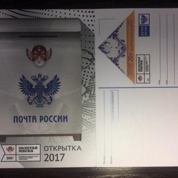 Почта россии открытка золотая маска, открытки добрым утром