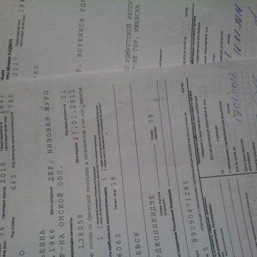 Заполнение декларации по ндфл ижевск программа для заполнения заявления на регистрацию ип скачать бесплатно